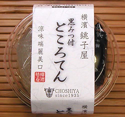 横濱銚子屋黒みつ付きところてん12個セット