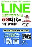 「LINE 公式アカウント」5G時代の