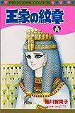 王家の紋章 (22) (Princess comics)