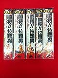 闘将!! 拉麺男 コミック 全5巻完結セット (SHUEISHA JUMP REMIX)