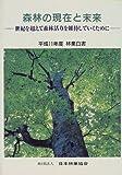 林業白書―林業の動向に関する年次報告 (平成11年度)