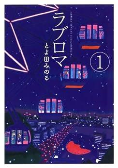 [とよ田みのる]のラブロマ 新装版(1) (ゲッサン少年サンデーコミックス)