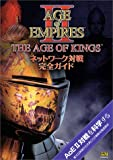 AGE of EMPIRES II THE AGE OF KINGSネットワーク対戦完全ガイド
