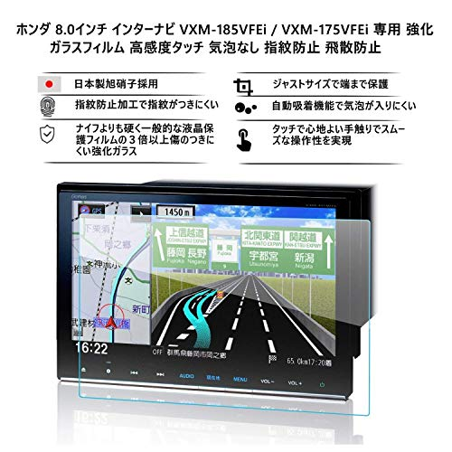 【LFOTPP ガラスフィルム】 VXM-185VFEi /...