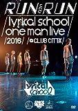 -Run and Run- lyrical school one man live 2016@CLUB CITTA'