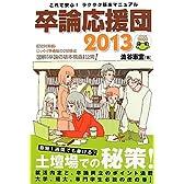 卒論応援団2013
