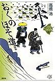 おくのほそ道 ほか (21世紀版・少年少女古典文学館 第25巻)