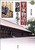 平家物語の京都を歩く (新撰 京の魅力)