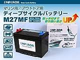 EMPEROR エンペラー マリン用 ボイジャーバッテリー EMFM27MF 【廃バッテリー無料回収票付】(ACデルコ M27MF 互換品)