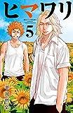 ヒマワリ 5 (少年チャンピオン・コミックス)