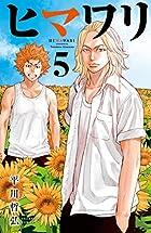 ヒマワリ 第05巻