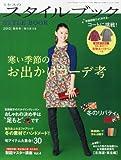 ミセスのスタイルブック 2013年秋冬号[雑誌] 画像