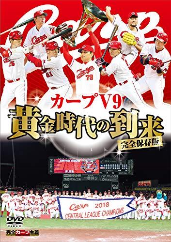 広島東洋カープ 球団初3連覇記念 完全保存版 DVD