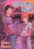 玻璃月蜻蛉縁物語 (1) (IDコミックス ZERO-SUMコミックス)