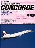 超音速旅客機CONCORDE (イカロスMOOK―旅客機型式シリーズ)