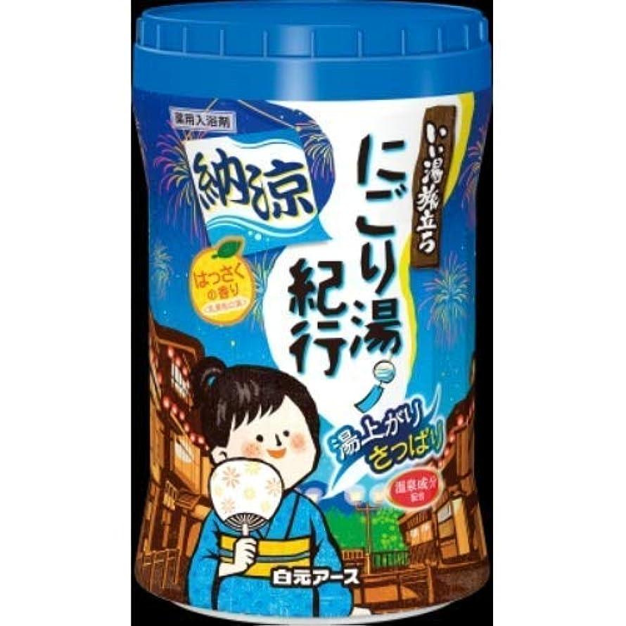 泣き叫ぶ対立恵みいい湯旅立ち 納涼にごり湯紀行 はっさくの香り × 12個セット
