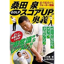 桑田泉 GOLF スコアUPの奥義