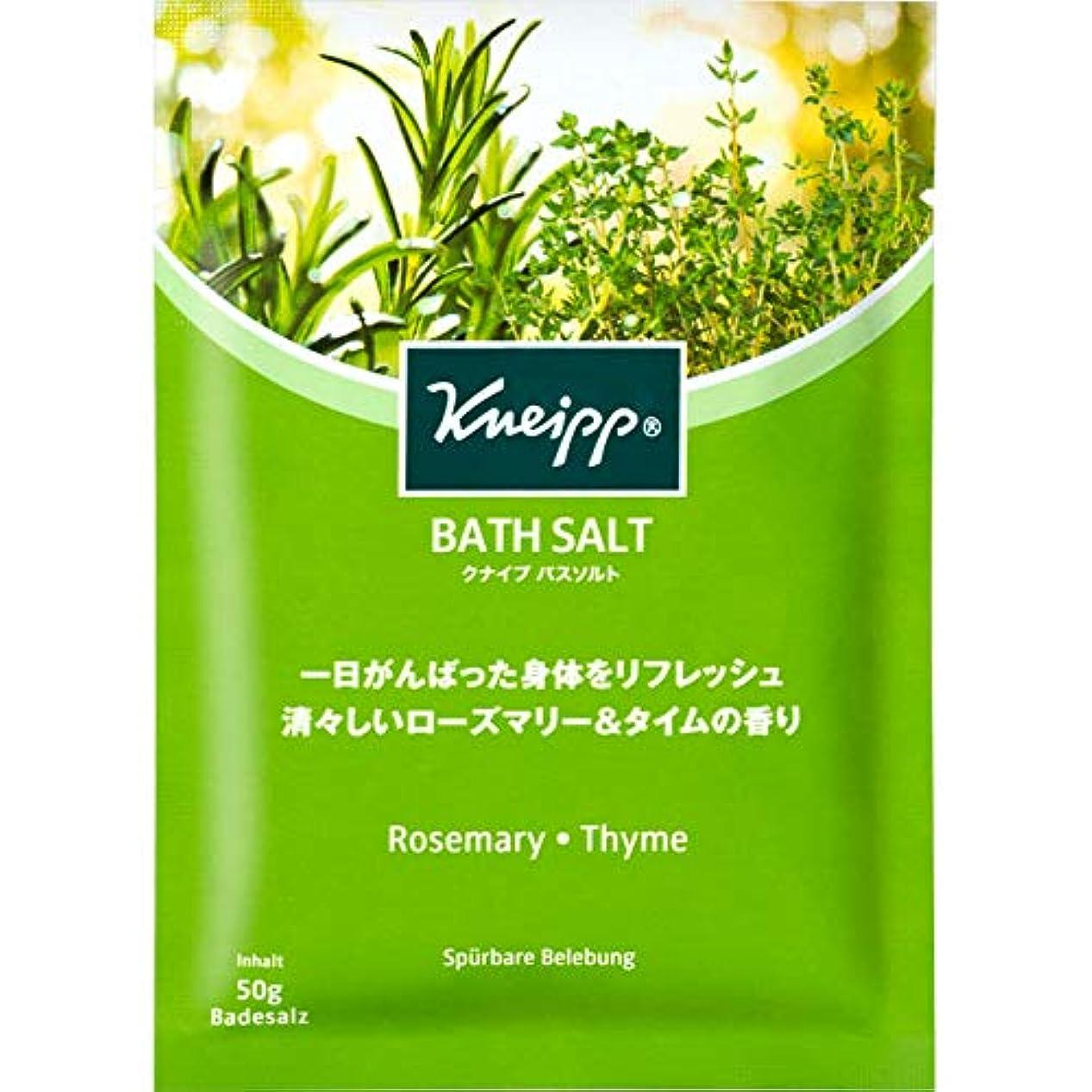 グラマーおしゃれな肌寒いクナイプ?ジャパン クナイプ バスソルト ローズマリー&タイムの香り 50g