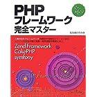 PHPフレームワーク完全マスター
