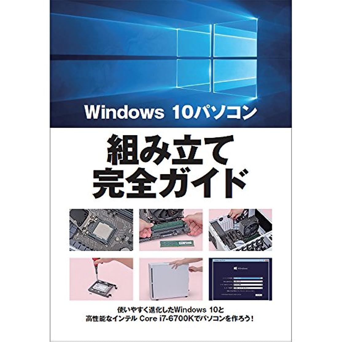 受益者批判的に同情的Windows10パソコン組み立て完全ガイド [ダウンロード]