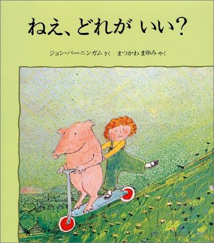 ねえ、どれが いい? (児童図書館・絵本の部屋)の詳細を見る