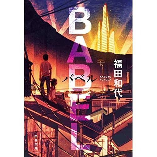 バベル (文春文庫)