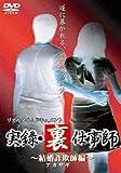 リアルタイムドキュメント 実録・裏仕事師~結婚詐欺師(アカサギ)編~[DVD]