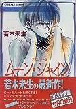 ムーン・シャイン グラスハート(3) (グラスハートシリーズ)