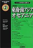 東南・南アジア/オセアニア―ニュースを現代史から理解する (国際情勢ベーシックシリーズ―『現代用語の基礎知識』特別編集)