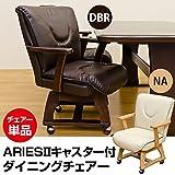ダイニングチェア ( 回転椅子 リビングチェア ) 1脚 木製 張地:合成皮革 合皮 キャスター 肘付き ARIES Ver.2 ナチュラル