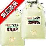30年産 無農薬米 滋賀県産 コシヒカリ 10kg (5kg×2) 無農薬栽培米/無化学肥料栽培米 (白米精米(精米後約4.5kg×2))