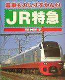 電車ものしりずかん〈2〉JR特急 (電車ものしりずかん (2))