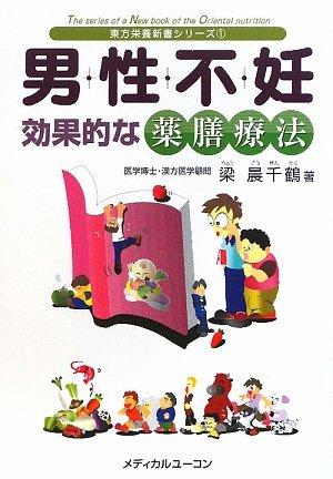 男性不妊―効果的な薬膳療法 (東方栄養新書シリーズ)