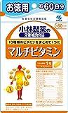 小林製薬 マルチビタミンお徳用 60粒入(約60日分)