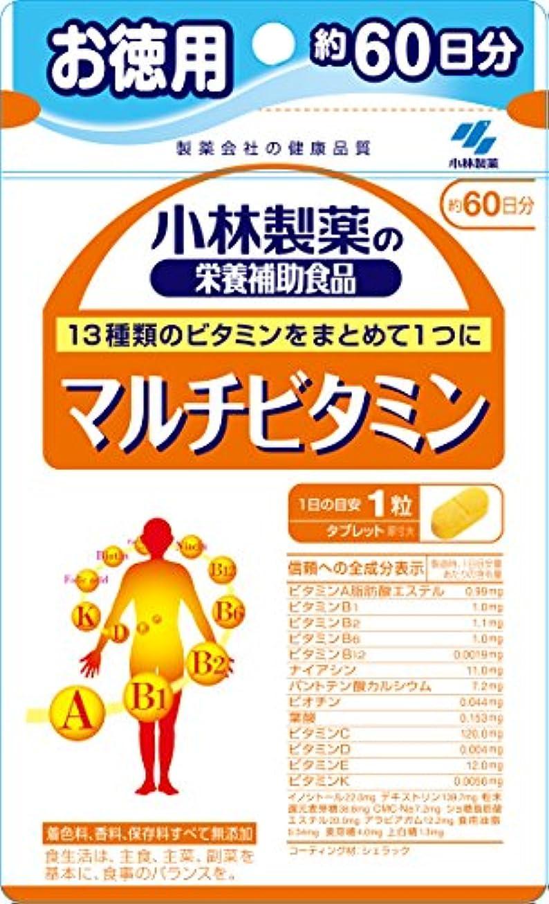 ブーム裁定ヒゲ小林製薬の栄養補助食品 マルチビタミン【総合ビタミン】 お徳用 約60日分 60粒