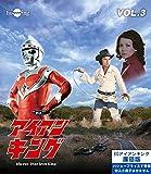 アイアンキング Blu-ray Vol.3[Blu-ray/ブルーレイ]