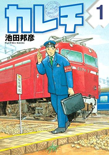 カレチ(1) (モーニングコミックス)