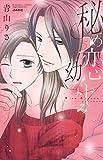 秘め恋幼なじみ (ぶんか社コミックス S*girl Selection)