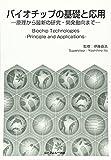 シーエムシー 伊藤 嘉浩 バイオチップの基礎と応用 (バイオテクノロジー)の画像