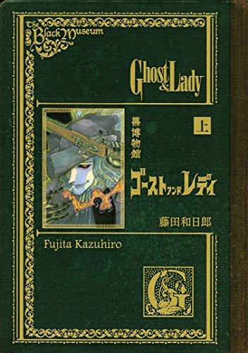 黒博物館 ゴーストアンドレディ(上) (モーニングコミックス)の詳細を見る