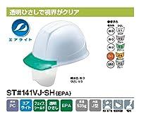 熱中症対策は頭から!涼しいのに安全なヘルメット エアライト ST#141VJ-SH(EPA) 帽体 ホワイト(W-3) ひさし グリーン(V-3)