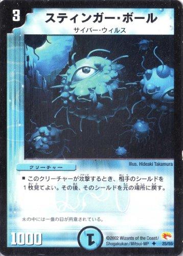 デュエルマスターズ 《スティンガー・ボール》 DM03-025-UC 【クリーチャー】