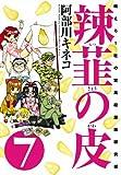 辣韮の皮 7巻 〔完〕 (ガムコミックス)