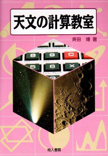 天文の計算教室の詳細を見る