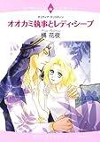 オオカミ執事とレディ・シープ (エメラルドコミックス ロマンスコミックス)