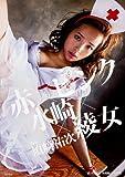 「赤×ピンク」水崎綾女写真集 (写真集・画集)