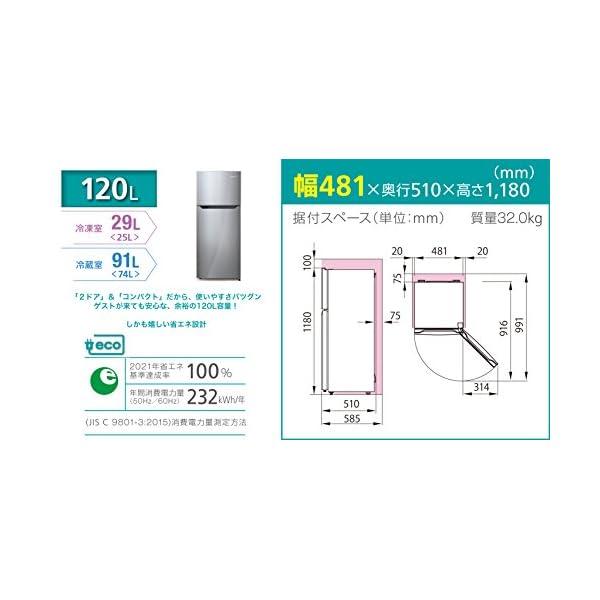 ハイセンス 冷凍冷蔵庫 120L HR-B12ASの紹介画像4