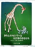 きりんのセシリーと9ひきのさるたち (1981年)
