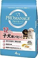 プロマネージ ドッグフード 12ヶ月までの子犬用(パピー) 4kg