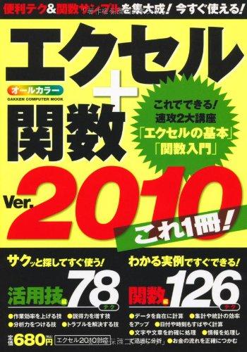 エクセル+関数Ver.2010 これ1冊! (Gakken Computer Mook)の詳細を見る
